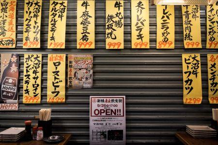 22 - Restaurant in Tokyo